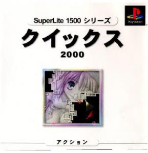 SuperLite1500シリーズ クイックス2000