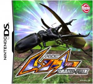 甲虫格闘ムシ-1グランプリ(DS) 飯田就平