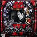 京楽の人気パチンコ機の仕事人シリーズがPS3で登場『ぱちんこ必殺仕事人IV KYORAKUコレクション Vol.2』