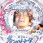 韓流トドラマ・冬のソナタの続編がパチンコで登場『ぱちんこ冬のソナタ2 パチってちょんまげ達人15』