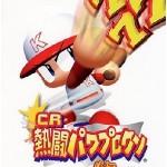 プロ野球ゲームの名作のパチンコシミュレーター『CR熱闘パワプロクン パチってちょんまげ達人』