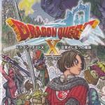 ドラクエのオンラインゲーム『ドラゴンクエストXオンライン』