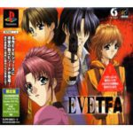 EVEシリーズ第4弾『EVE The Fatal Attraction』
