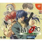 「EVE ZERO」の完全版『EVE ZERO 完全版 The ark of the matter』