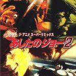 ミニゲーム『ジ・アニメ・スーパーリミックス あしたのジョー2』