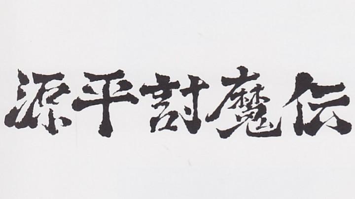 源平討魔伝